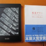 Kindle Paperwhiteと文庫。