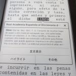 分からない単語を長押しすると、スペイン語の辞書が表示されます。
