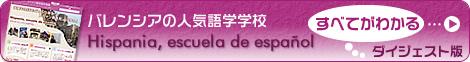 スペイン語留学に興味あるかたはこちらから。