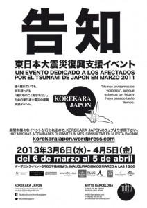 KOREKARA JAPONのイベントポスター。HPからお借りしました。