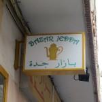アラブ人がたくさんいるのでこういう看板も。