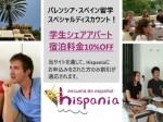バレンシアの語学学校Hispaniaの特別割引。