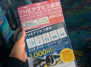 成田⇔東京間が1000円!