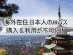 海外在住日本人のJRパス利用が不可に。
