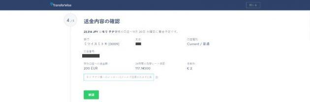 transferwiseでスペインから日本に送金!