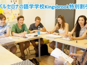 バルセロナの語学学校「Kingsbrook」の特別割引