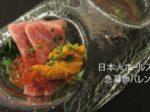 バレンシアの日本食レストランが日本人ホールスタッフ急募。