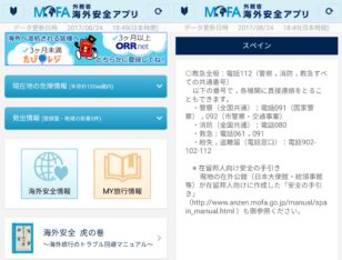 海外安全アプリ